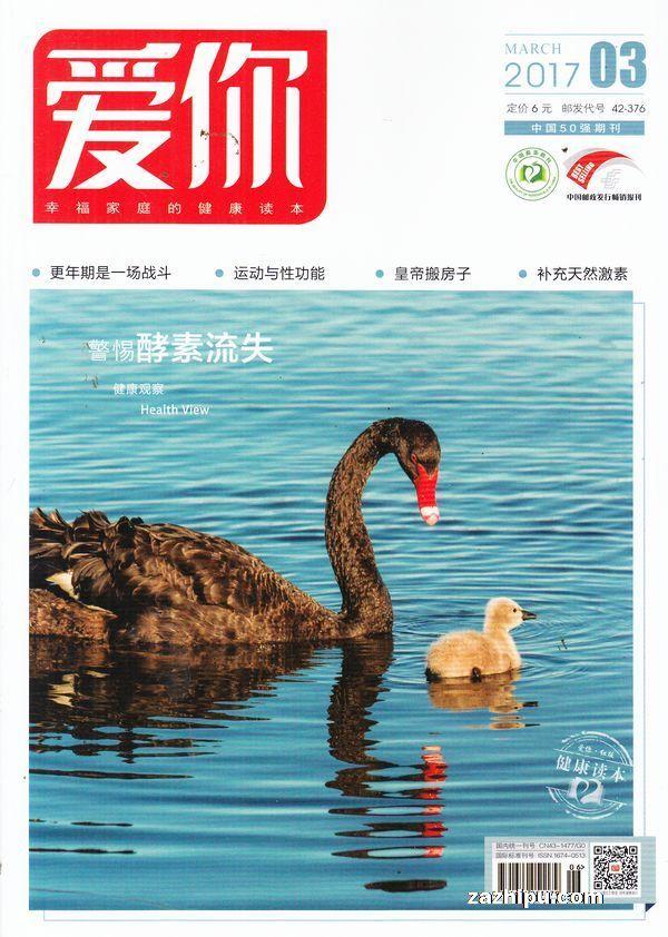 爱你健康读本2017年3月期封面图片-杂志铺zazhipu.com
