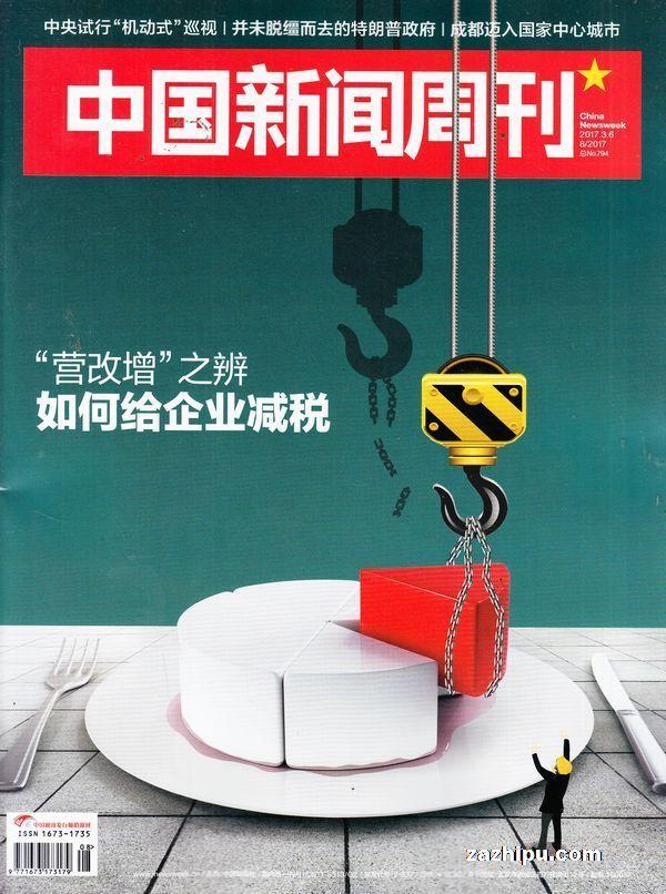 中国新闻周刊2017年3月第1期