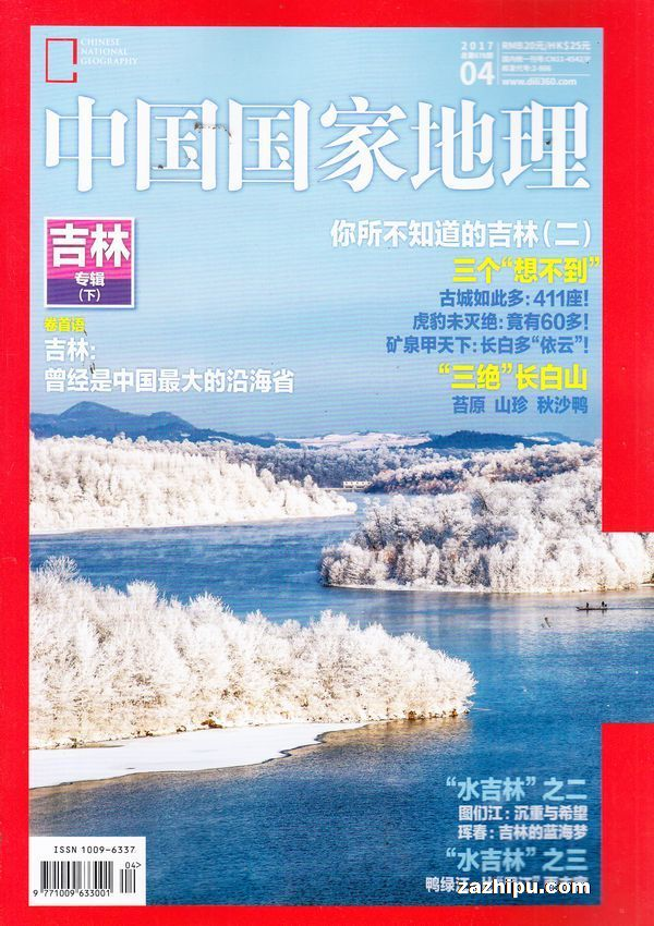 中国国家地理2017年4月期