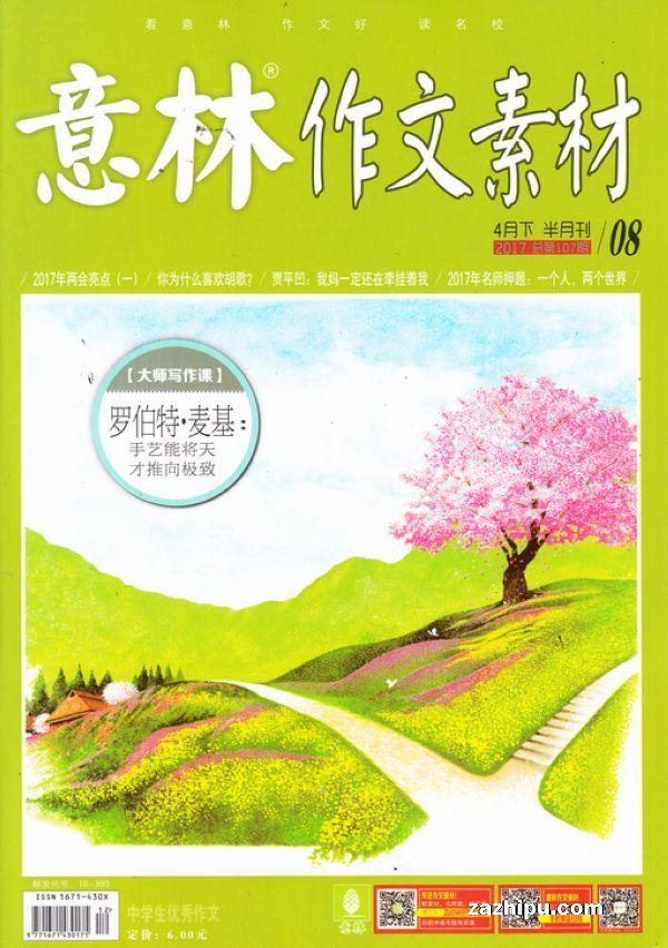 意林作文素材2017年4月第2期封面图片-杂志铺zazhipu.
