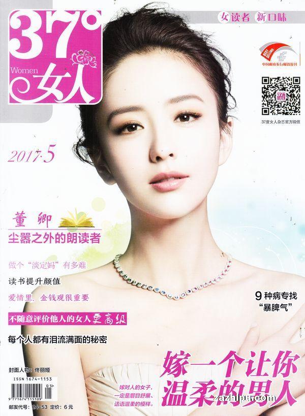 37度女人2017年5月期-杂志封面秀,精彩导读,杂志铺