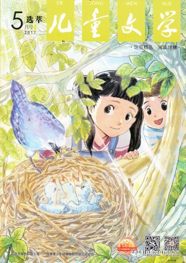 儿童文学(少年双本套)2017年5月期