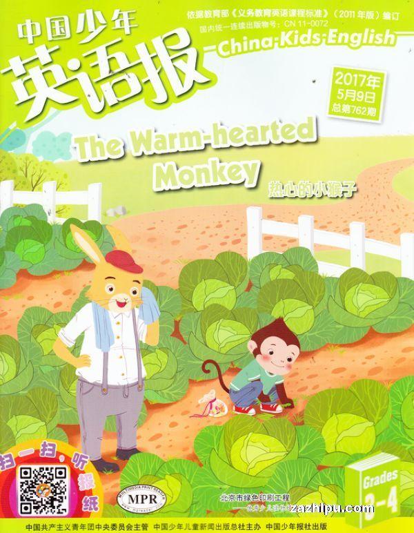 中国少年英语报三四年级版2017年5月期