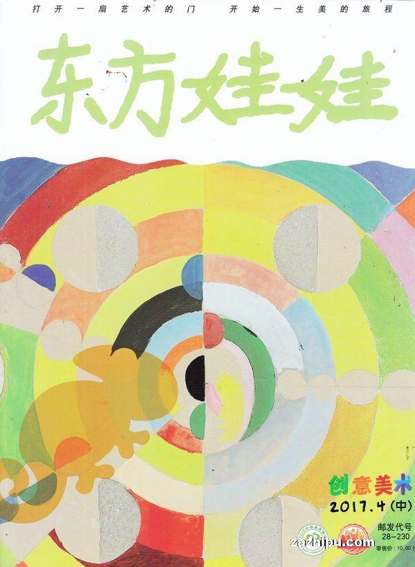 东方娃娃创意美术2017年4月期封面图片-杂志铺zazhipu
