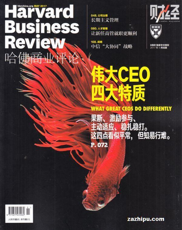 哈佛商业评论2017年5月期