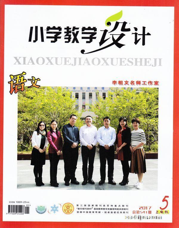 小学教学设计语文2017年5月期封面图片-杂志铺zazhipu