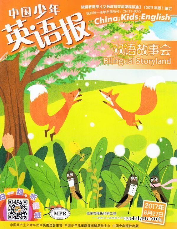 中国少年英语报双语故事会2017年6月期