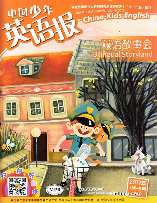 中国少年英语报双语故事会2017年7-8月期