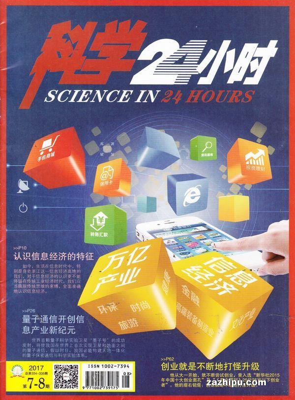 科学24小时2017年7-8月期