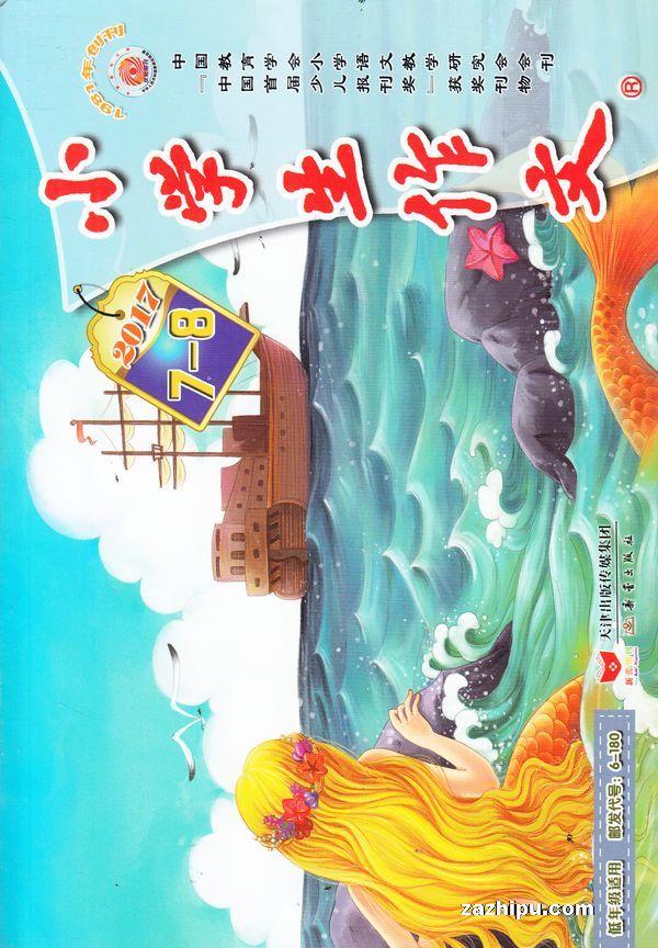 小学生封面低年级拼音版2017年7-8月期作文图读小学生红楼梦图片