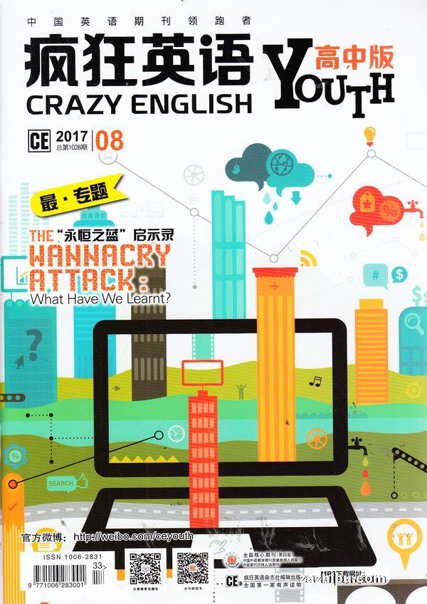 疯狂英语高中版2017年8月期