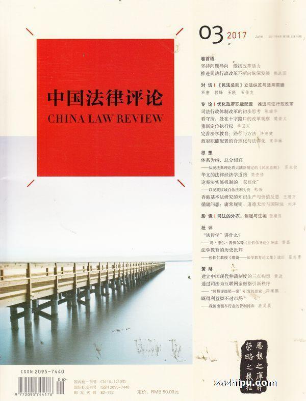 中国法律评论2017年第3期