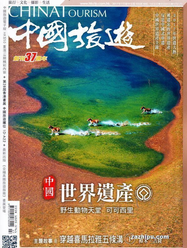 中国旅游2017年7月期