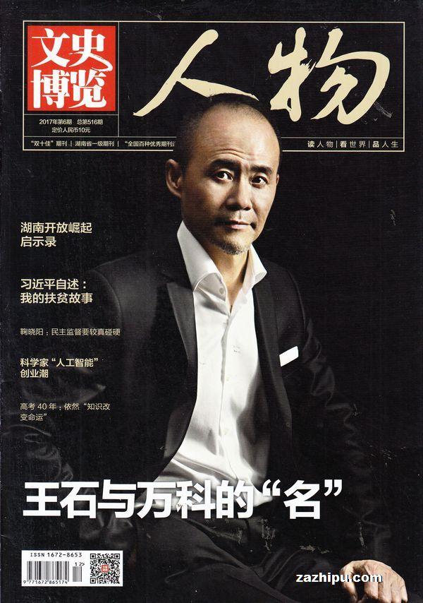 文史博览人物版2017年6月期封面图片-杂志铺zazhipu.