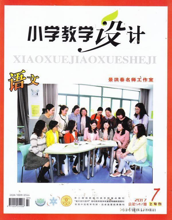 小学教学设计语文2017年7月期封面图片-杂志铺zazhipu