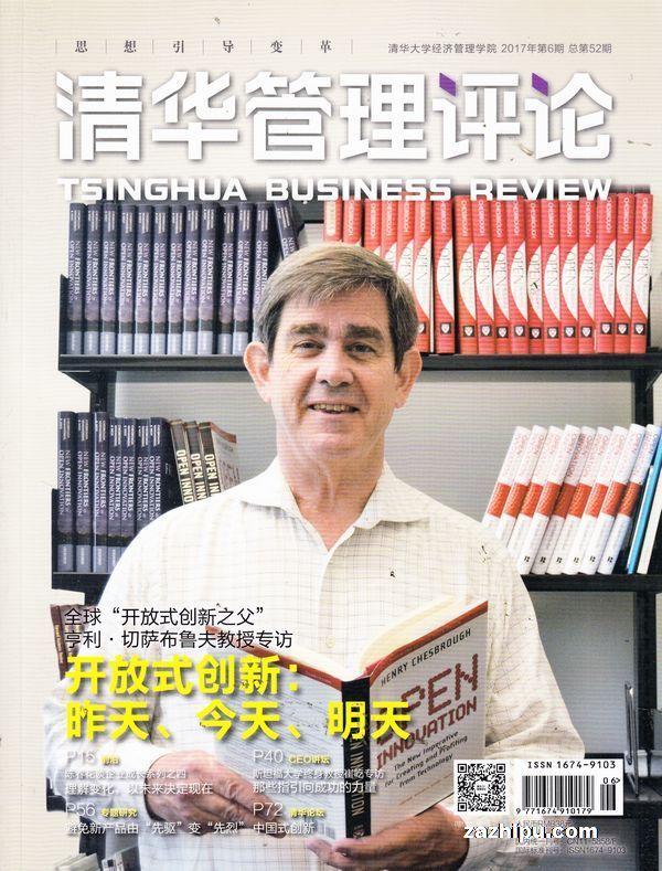 清华管理评论2017年6月期