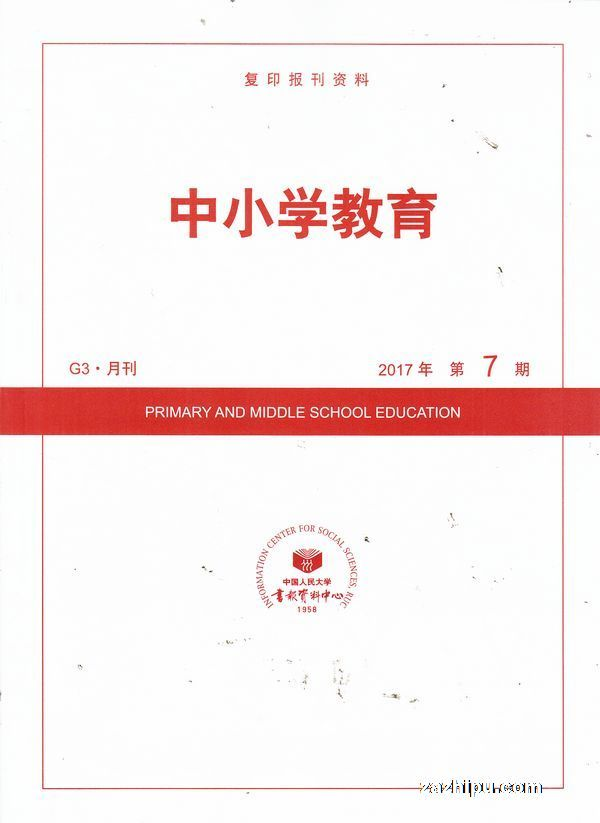 中小学教育2017年7月期