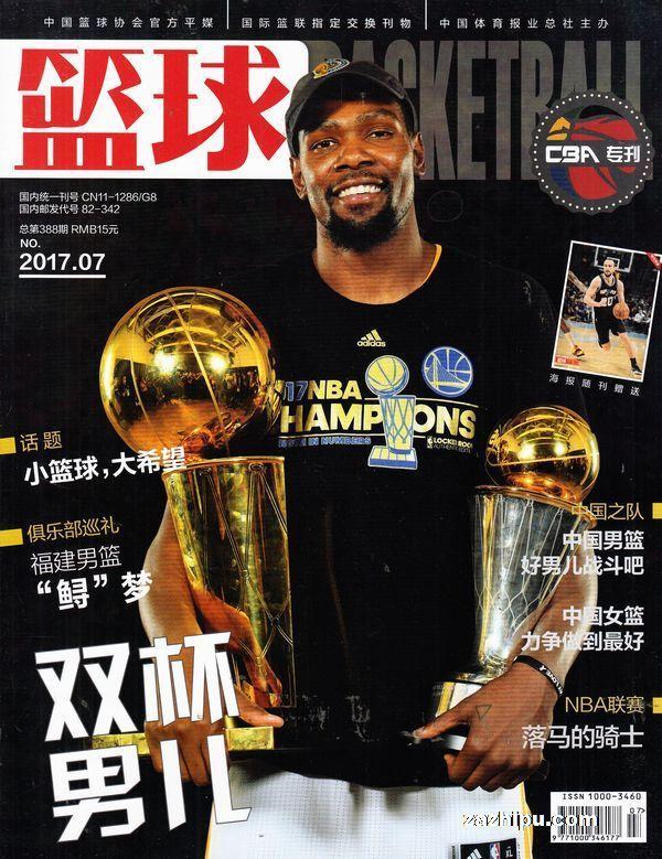 篮球2017年7月期封面图片-杂志铺zazhipu.com-领先的