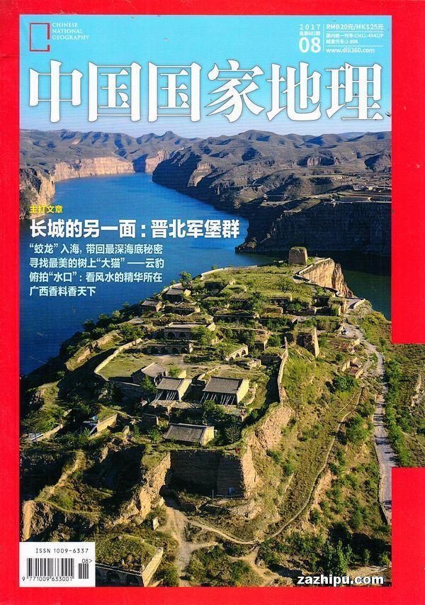 中国国家地理2017年8月期