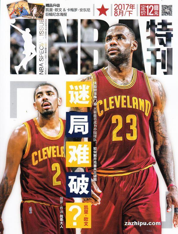 《美国职篮联盟NBA特刊》中文版简称《NBA特刊》, 大陆NBA官方杂志。 《NBA特刊》是最专业的NBA刊物,以深度报道著称,在专业读者和广大球迷中具权威地位,为满足广大读者的要求,从2005年开始开辟更多的读者互动栏目,增加了青少年读者所喜爱的内容,使全国几千万学生成为阅读人群。全球发行量高达125万份。是当今最具权威,最受欢迎的篮球专业杂志,每期提供最新的NBA篮球动态,传达第一手资讯。国内球迷不计其数,遍布各年龄层及行业,但是国内有关NBA的报道并不普遍,《XXL美国职业联盟篮球杂志》中文版发行适