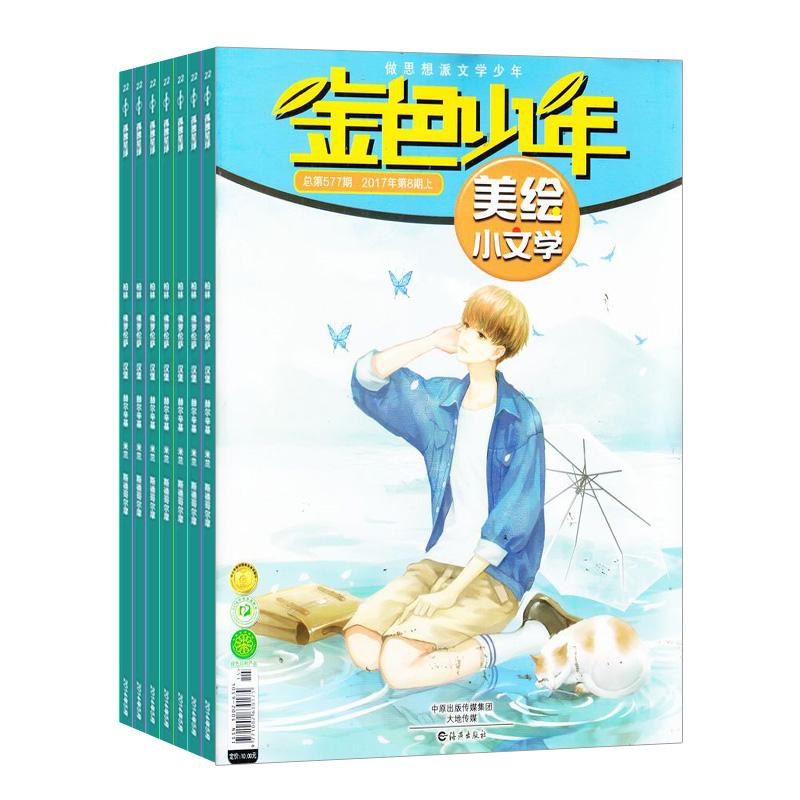 金色少年美绘小文学(原金色少年)(1年共12期)(杂志订阅)
