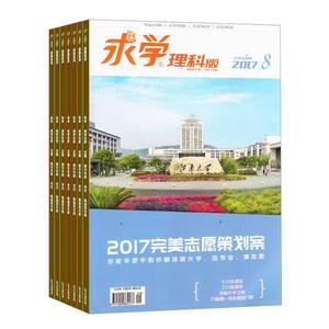 求学理科(1年共12期)(杂志订阅)