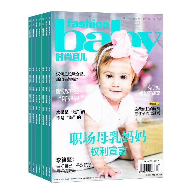 时尚育儿(1年共12期)(杂志订阅)