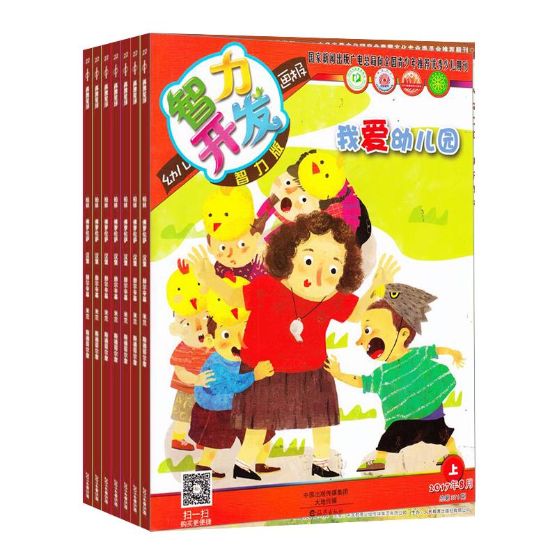 幼儿智力开发画报(智力版)(1年共12期)(杂志订阅)