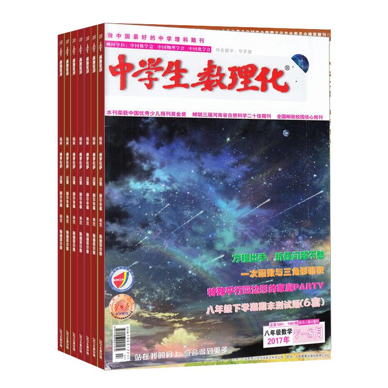 中学生数理化八年级数学(1年共12期)(杂志订阅)