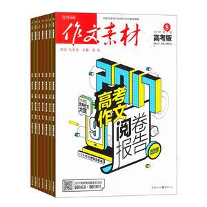 作文素材高考版(1年共12期)(杂志订阅)
