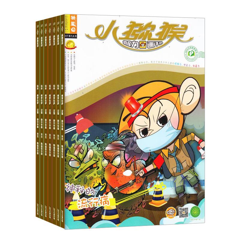 小猕猴智力画刊(法国白羚羊版权合作)(1年共12期)(杂志订阅)