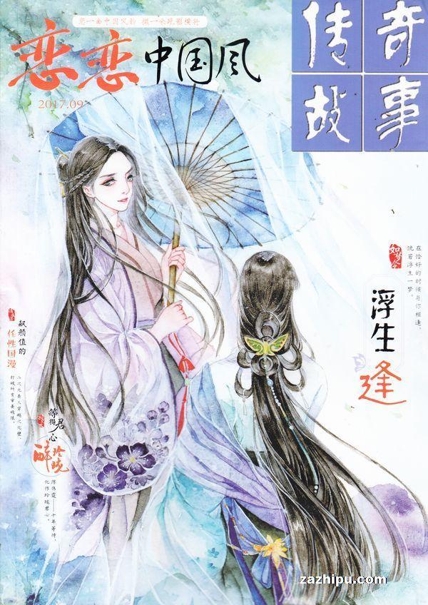 恋恋中国风2017年9月期