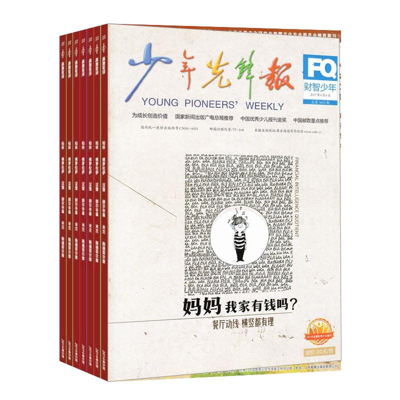 财智少年(1年共12期)(杂志订阅)
