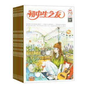 初中生之友中旬综合版(1年共12期)(杂志订阅)