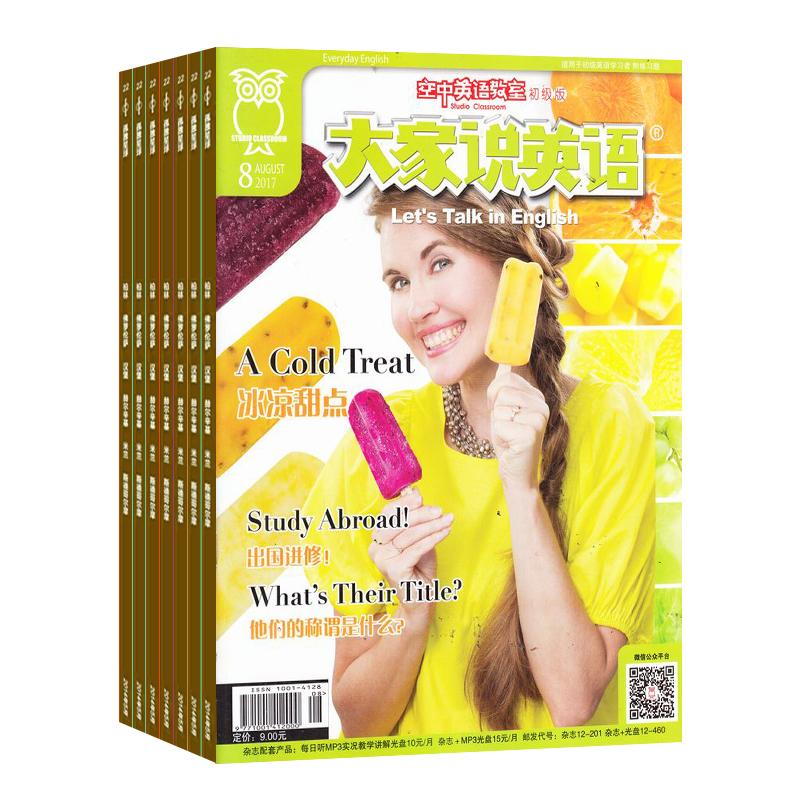 大家说英语(常规版)(空中英语教室系列初级版)(1年共12期)(杂志订阅)