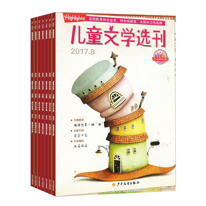 儿童文学选刊(1年共12期)(杂志订阅)