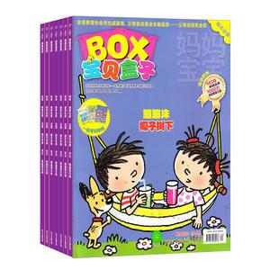 宝贝盒子BOX(1年共12期)杂志订阅