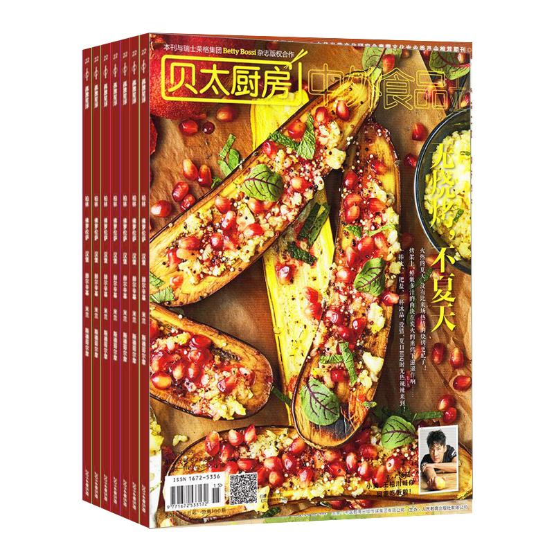 贝太厨房(1年共12期)杂志订阅