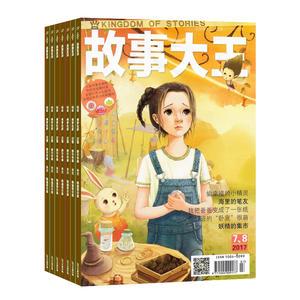 故事大王(1年共12期)(杂志订阅)