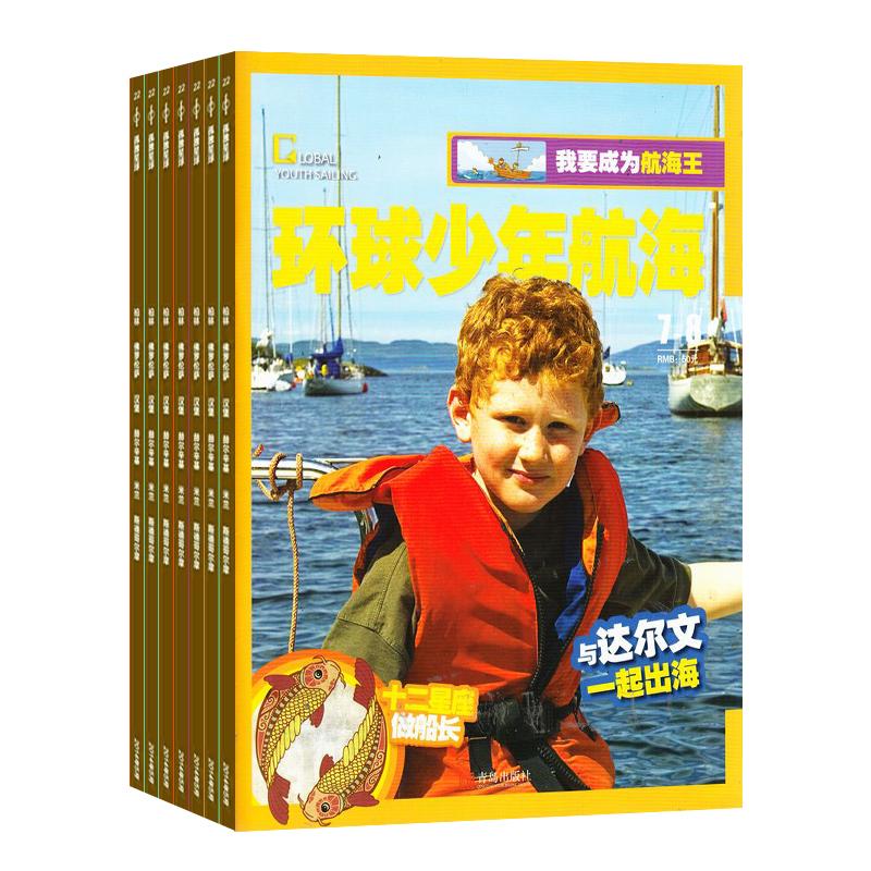 环球少年航海普通版(1年共12期)(杂志订阅)