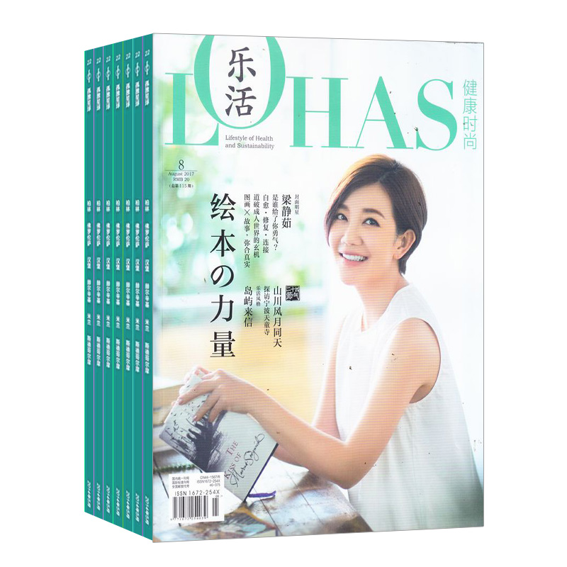 健康时尚(乐活)(1年共12期)(杂志订阅)