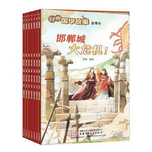 经典国学故事(1年共12期)(杂志订阅)