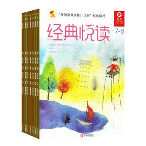 经典悦读(1年共12期)(杂志订阅)