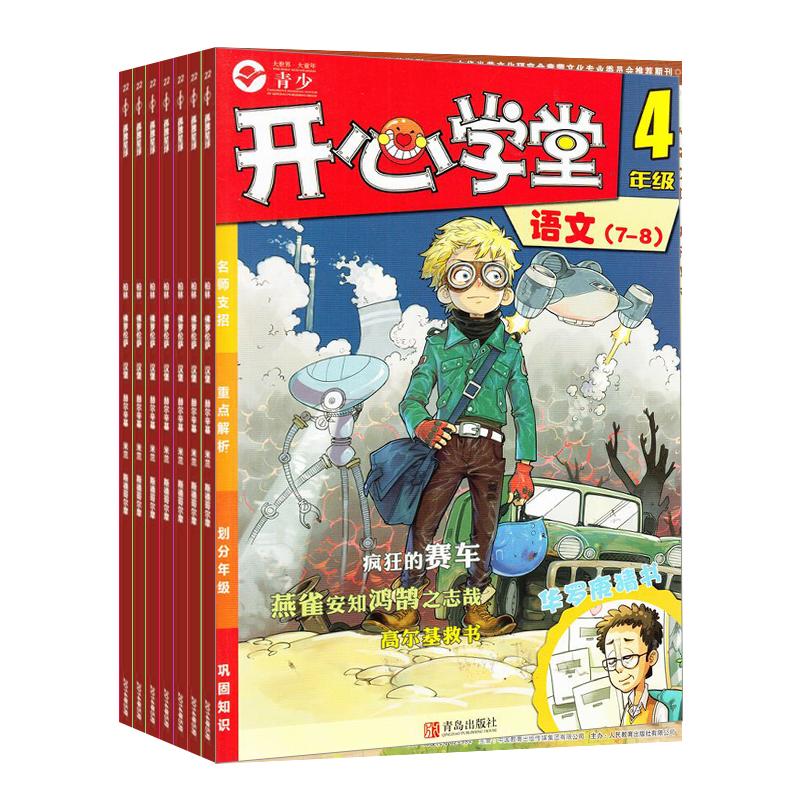 开心学堂四年级(每期4册 语文+数学+作文+开心练)(1年共12期)(杂志订阅)
