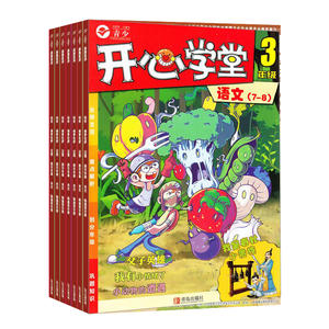 开心学堂三年级(每期4册 语文+数学+作文+开心练)(1年共12期)(杂志订阅)