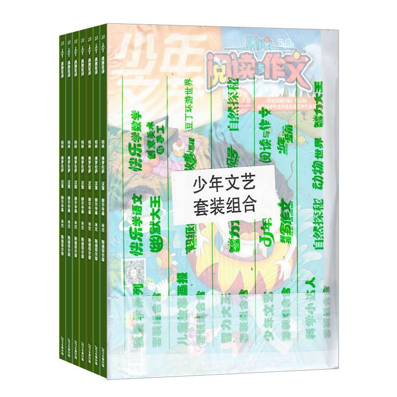 少年文艺系列套装组合(1年共12期)(杂志订阅)