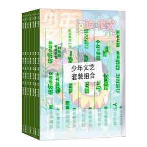 少年文藝系列套裝組合(1年共12期)(雜志訂閱)