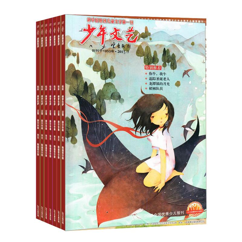 少年文艺(上海)(1年共12期)(杂志订阅)