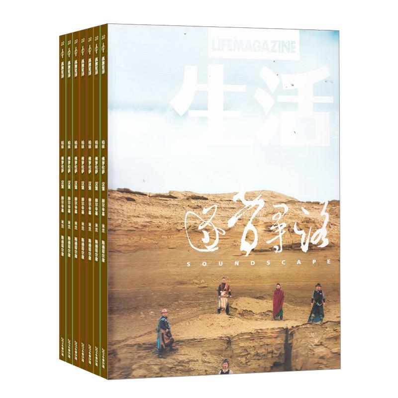 生活月刊(1年共12期)(杂志订阅)
