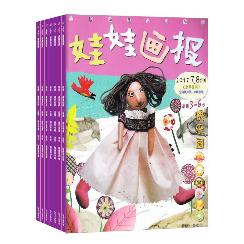 娃娃画报快乐园(1年共12期)(杂志订阅)